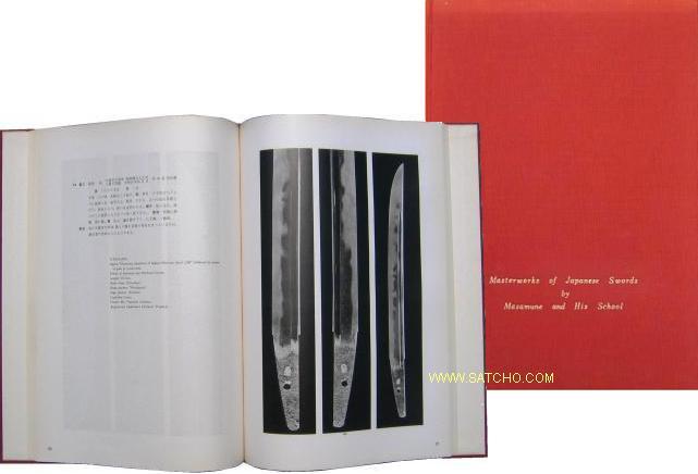 ST106: MASAMUNE TO SONO ICHIMON (1961)